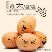 最大喔喔鸡-最情调网络电台-青橙-佚名