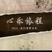 心乐旅程-中国LES广播电台-子若-佚名