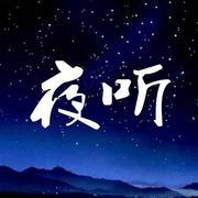 夜听-夜听FM-刘筱-
