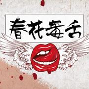 春花毒舌-今日排行榜-春花-佚名