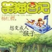 笑猫日记③【想变成人的猴子】-宅猫-宅猫-