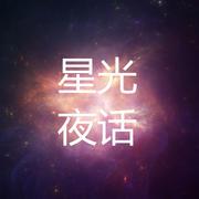星光夜话-全麦同学-全麦同学-佚名