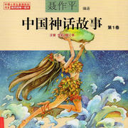 中国神话故事-国学启蒙-辰鑫-佚名