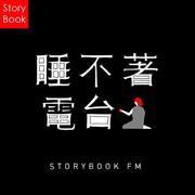 睡不着电台-storybook2012-storybook2012-佚名
