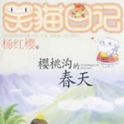 笑猫日记⑨【樱桃沟的春天】-宅猫-宅猫-