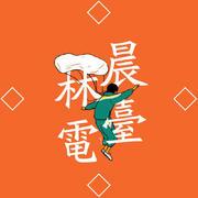 林晨电台-林晨Hearing-林晨Hearing-佚名
