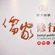 儒家修行方式-天昇-madamo-佚名