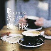 聆落的声音咖啡屋-DJ聆落-聆落-佚名