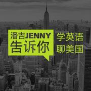 潘吉Jenny告诉你--学英语聊美国-开言英语-开言英语-佚名