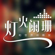 灯火阑珊-懒人电台-懒人电台主播团-佚名