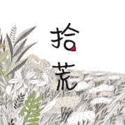 拾荒Demo-枕边音乐-苏皓-佚名