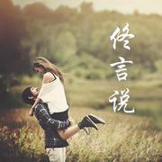 佟言说-佟言-佟言-佚名