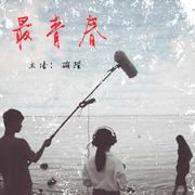 最青春-最情调网络电台-最情调网络电台-佚名