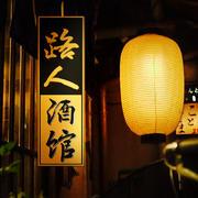 路人酒馆-成东Radio-成东-佚名