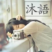 晚安沐语-DJ沐子-DJ沐子-佚名