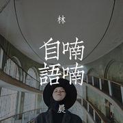 喃喃自语-林晨Hearing-林晨Hearing-佚名