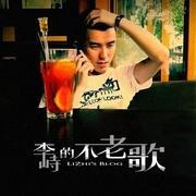 李峙的不老歌-李峙-李峙-佚名