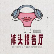 裤头报告厅-欧阳和裤头-裤头姐姐-佚名