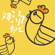 鸡汤部长-不素家-不素家的小素和阿不-佚名