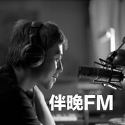 伴晚FM-伴晚FM-小威-佚名