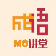成语故事·成语MO讲堂-老墨家族-老墨家族-