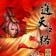 通天之路-刘忙版1-500-胡半仙ie-刘忙-佚名