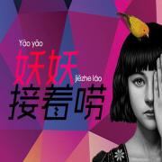 妖妖接着唠-NJ妖妖-妖妖-佚名
