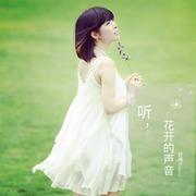 听,花开的声音-舒晴Xiaoyu-舒晴-佚名