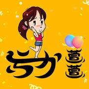 污力萱萱-主播萱草-主播萱草-佚名