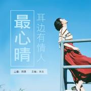 最心晴—耳边有情人Ⅱ-最情调网络电台-锦景-佚名