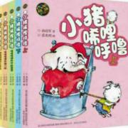 《小猪唏哩呼噜》-暖暖育儿故事屋-暖暖老师-暖暖育儿故事屋