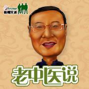 【老中医说】点评医药辛鲜热点-蒜瓣兄弟-宝国叔-佚名