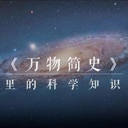 《万物简史》里的科学知识-王木头讲科学-王木头讲科学-佚名