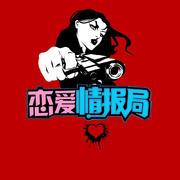 恋爱情报局-原声带网络电台-雁回-佚名