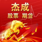 股市实战感悟-王杰成-王杰成-