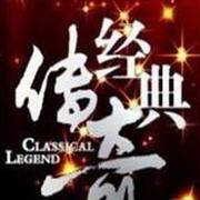 经典传奇-誓言的骑士-曲洪禹-誓言的骑士