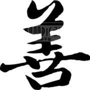 《佛教经文共赏》-灿烂的调调-灿烂的调调-