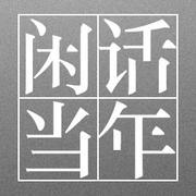 闲话当年-见证者延鹏-延鹏、明子、易辛-佚名