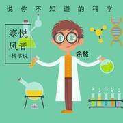 科学说-寒悦先生-余然-佚名