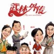 武林外传-姚晨-姚晨-宁财神
